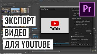 як зробити hd відео з adobe premiere
