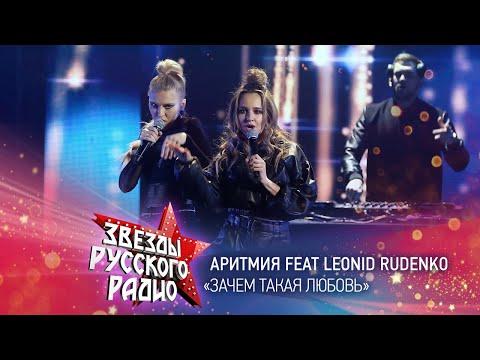 Аритмия & Леонид Руденко — Зачем такая любовь? (онлайн-марафон «Русского Радио» 2020)