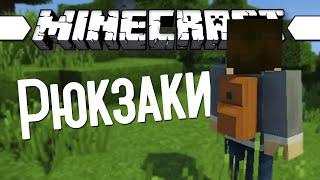 КАК СДЕЛАТЬ РЮКЗАК в Minecraft (Моды 147)