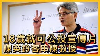 18歲就可公投宣傳片 陳英鈐客串陳教授【央廣新聞】