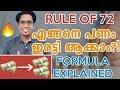 സമ്പാദ്യം എങ്ങനെ ഇരട്ടി ആക്കാം? Double Your Investment - RULE OF 72 Malayalam Investment Tips