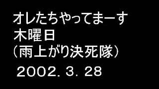 オレたちやってまーす木曜日(雨上がり決死隊)20020328