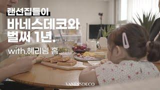 [온라인집들이] 아직도 신혼집 ♥ 테이블 옷장 리클라이…