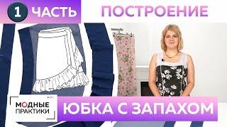 Как быстро сшить без выкройки модную джинсовую юбку с запахом и воланом Часть 1 Построение раскрой