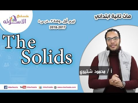 ماث تانية ابتدائي 2018 |  The solids| تيرم1-وح3 -در4 | الاسكوله