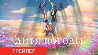 ДИТЯ ПОГОДЫ | Официальный трейлер | В кино с 31 октября
