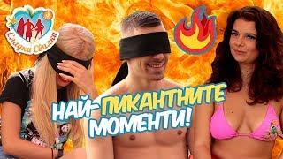 НАЙ-пикантните и НАЙ-горещите моменти от Сладки Свалки 3!