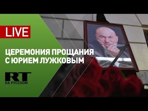 В Москве прощаются с Юрием Лужковым — LIVE