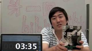 BiblioBattle 1st 「建築家 安藤忠雄」