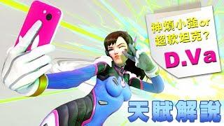 【暴雪英霸】豬肉 D.Va天賦點法 (DVa 宋荷娜 閃亮巨星)
