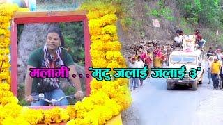 "Puskal shrama new song MALAMI ""MUTU JALAI JALAI -3"" 2073"