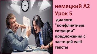 немецкий А2 Урок 5 диалоги