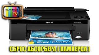 Epson NX 130 сброс абсорбера (памперса). Принтер не работает что делать?