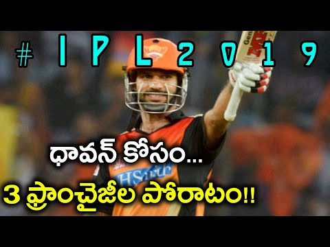 IPL 2019: Delhi Daredevil Eye On Shikhar Dhawan To Get On Board | Oneindia Telugu