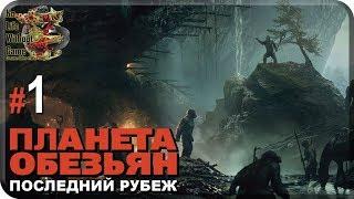 Planet of the Apes Last Frontier[#1] - Пролог (Прохождение на русском(Без комментариев))