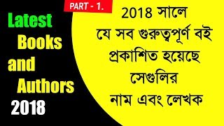 latest books and authors 2018 | important books and authors of 2018 | WB Food SI | WBCS |