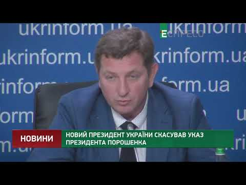 Новий президент України скасував Указ президента Порошенка