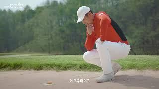 [스마트카라] 골프_에그후라이편_30sec(자막)