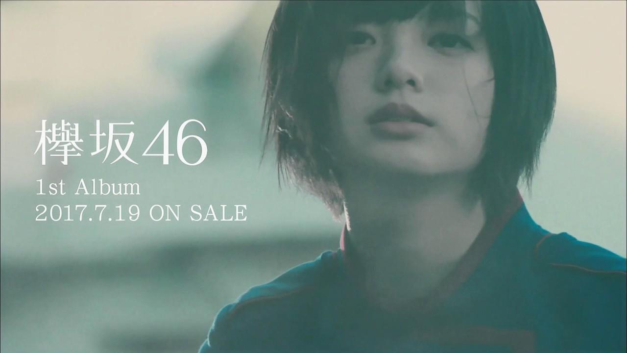 HD】欅坂46 CM 1st Album 真っ白...