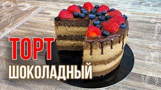 ШОКОЛАДНЫЙ ТОРТ Рецепт торта с крем муссом