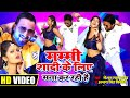 Antra Singh Priyanka | मम्मी शादी के लिए मना कर रही है |  Roshan Lal Yadav - Dance Video Song 2020