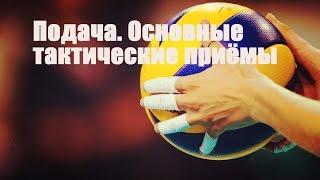 видео Техника игры в волейбол