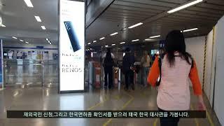 태국 방콕 운전면허에 필요한 재외국민 신청, 태국 한국…