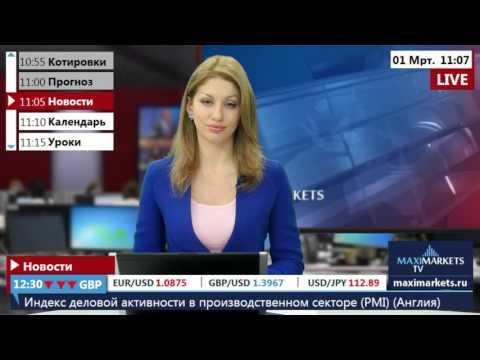 01.03.16 (11:00 MSK) - Новости форекс MaхiMarkets