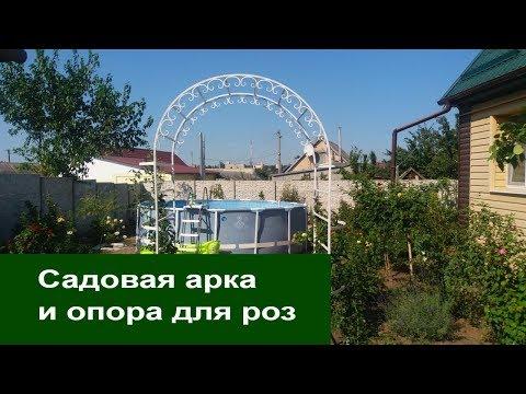 Садовая кованная арка и опора для плетистых роз.