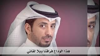 هذا الوداع فراقنا - رثاء مشاري العراده