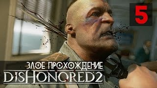 КАК ВЫМЕР АДДЕРМИРСКИЙ ИНСТИТУТ  Dishonored 2 Злое Прохождение 5