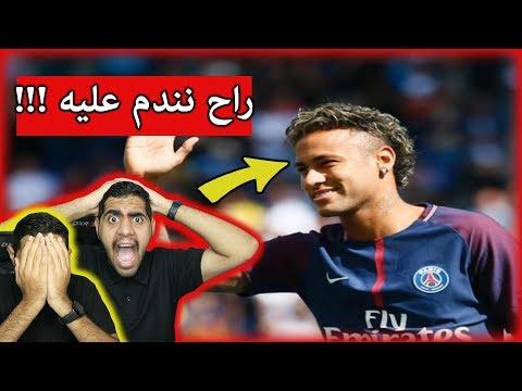 ردة فعل برشلونين على اول مباراة لنيمار مع باريس سان جرمان - يا حسرة 💔