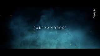[ALEXANDROS] - Pray (WEBSPOT02)