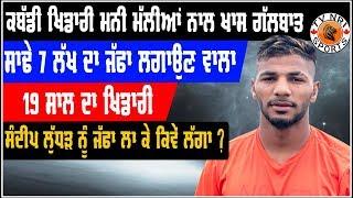 Mani Mallian Kabaddi Player Interview