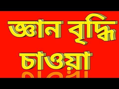 হে-আমার-রব,-আমার-জ্ঞান-বৃদ্ধি-করে-দিন।-islamic-dua-bangla
