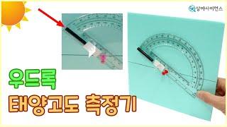 [과학실험 제작] 우드록 태양고도 측정기 만들기