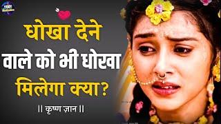 जिसने आपको धोखा दिया है उसे भी सज़ा मिलेगी | Krishna Vani |Radha Krishna |Love Tips | YUVY Motivation
