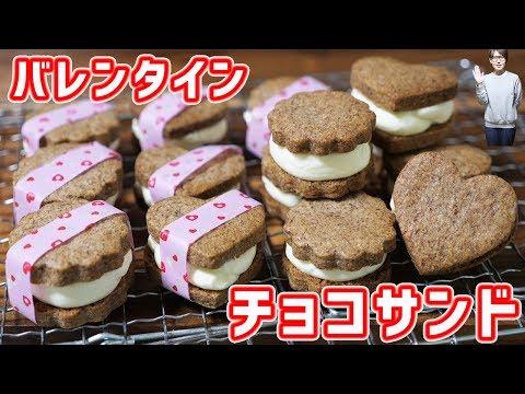 バレンタインチョコクッキー バタークリームサンドの作り方kattyanneru