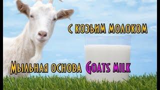 Мыльная основа с козьим молоком Goats Milk // Домашнее мыловарение // Варим мыло