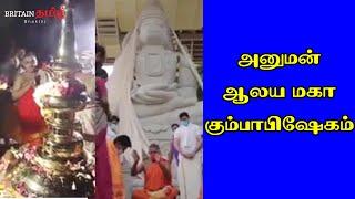 அனுமன் ஆலய மகா கும்பாபிஷேக   நடிகர் Arjun கட்டிய பிரமாண்ட அனுமன் கோவில்