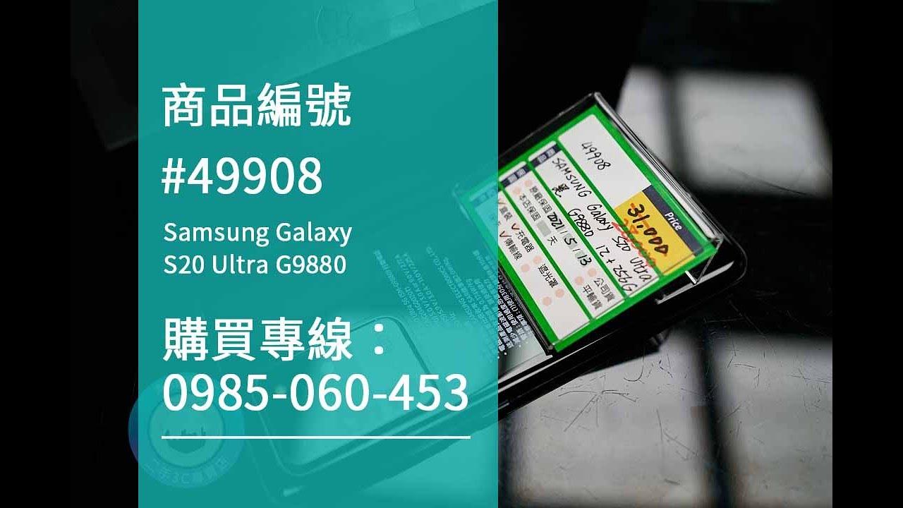 【買手機推薦】二手手機推薦 三星 S20 Ultra G9880 適合您的預算的手機都可以在青蘋果3c找到喔~ - YouTube