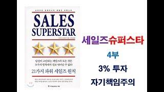 067 세일즈슈퍼스타 4부 - 3%의 투자와 나 자신, Inc.