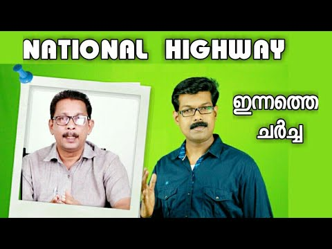 NATIONAL HIGHWAY- DISCUSSION