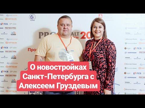 Сколько стоят квартиры в Санкт-Петербурге? О новостройках Петербурга