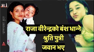 वंश धान्ने यिनै हुन -  King Birendra only representatives Shruti daughters Girvani and Surangana