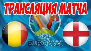 БЕЛЬГИЯ VS АНГЛИЯ ПРЯМАЯ ТРАНСЛЯЦИЯ ЕВРО 2020