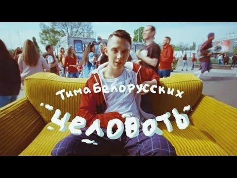 Смотреть клип Тима Белорусских - Целовать