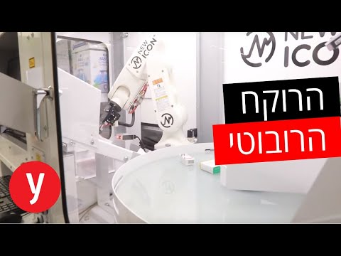 רובוט בבית מרקחת