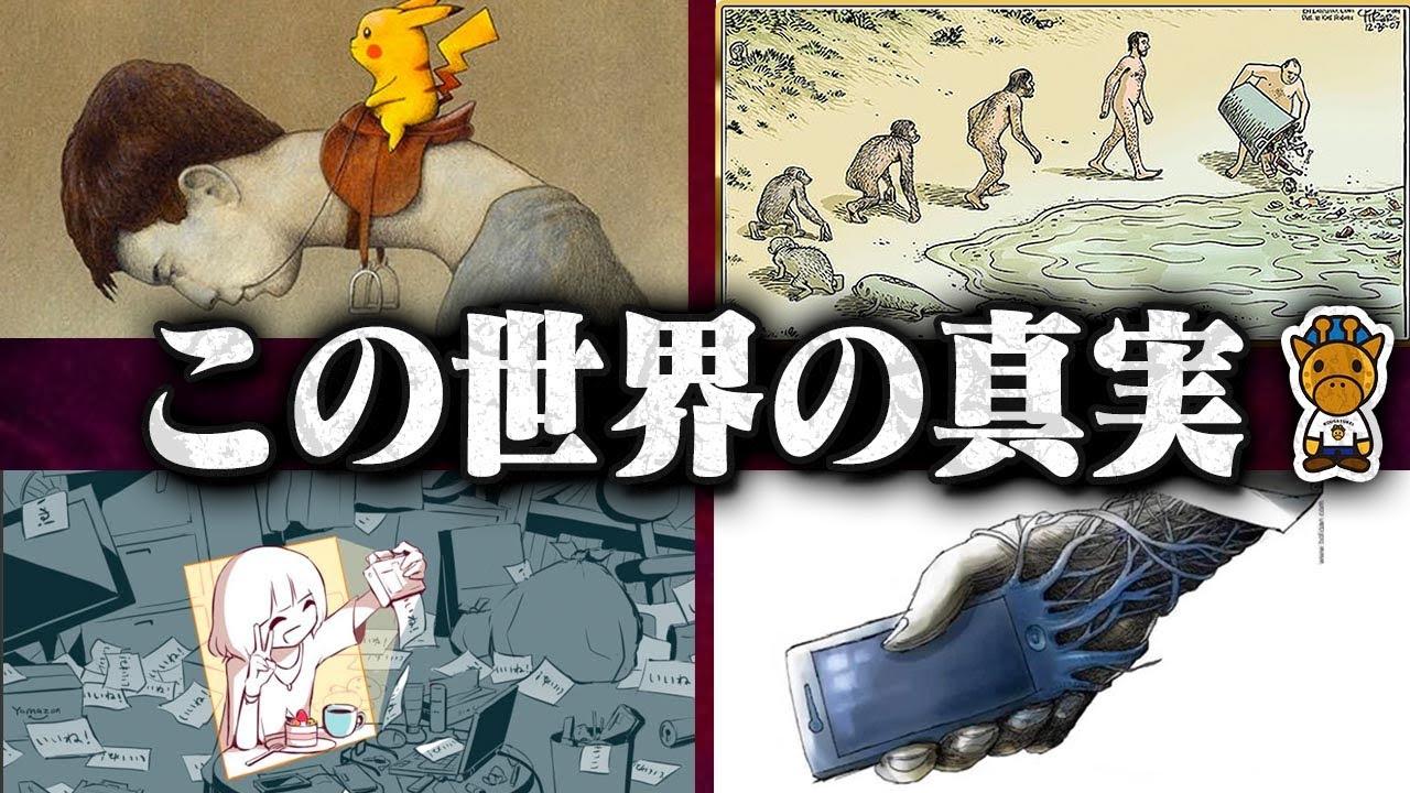 ネットで見れるこの世の真実を映した風刺画10選