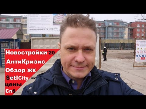 Новостройки СПб от Setl City — Где купить квартиру в кризис 2020 — Инвестиции в Недвижимость СПб